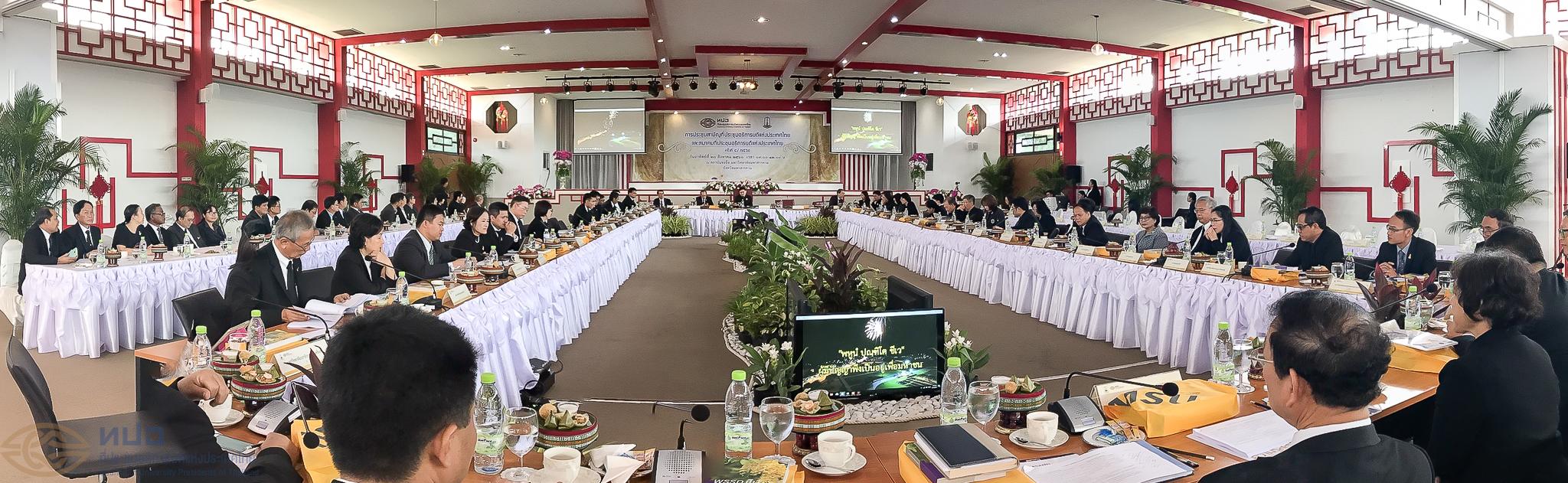 การประชุมสามัญที่ประชุมอธิการบดีแห่งประเทศไทย และ สมาคมที่ประชุมอธิการบดีแห่งประเทศไทย ครั้งที่ 4/2560