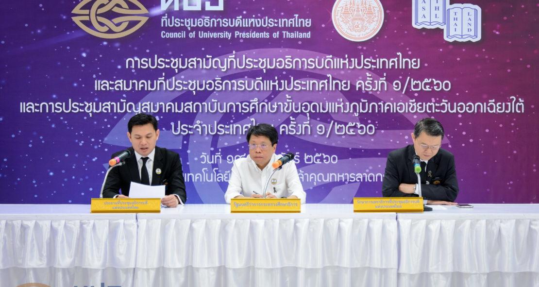การแถลงข่าวการประชุมสามัญ ที่ประชุมอธิการบดีแห่งประเทศไทย ครั้งที่ 1/2560
