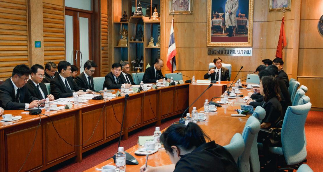 ประธานที่ประชุมอธิการบดีแห่งประเทศไทย และคณะ ร่วมประชุมหารือกับรัฐมนตรีว่าการกระทรวงคมนาคม