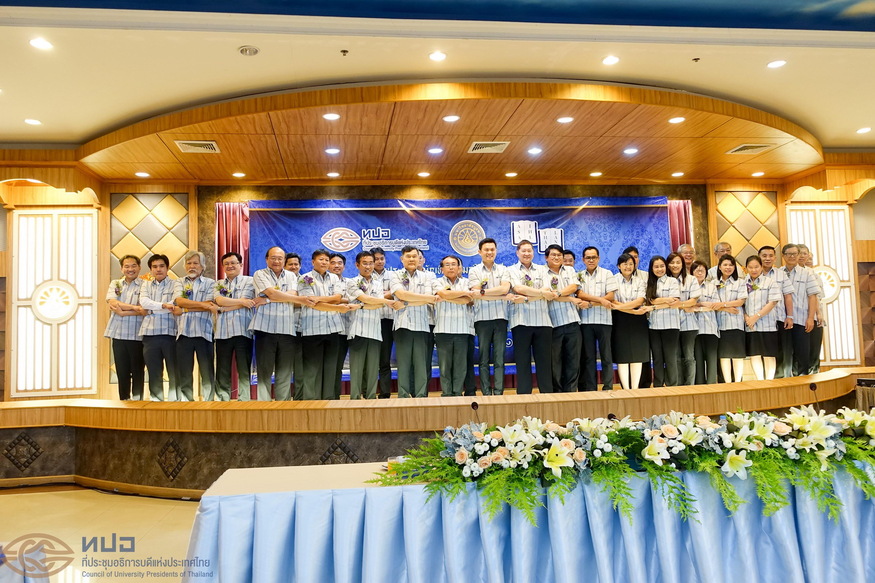 การประชุมสามัญที่ประชุมอธิการบดีแห่งประเทศไทย และสมาคมที่ประชุมอธิการบดีแห่งประเทศไทย ครั้งที่ 3/2560