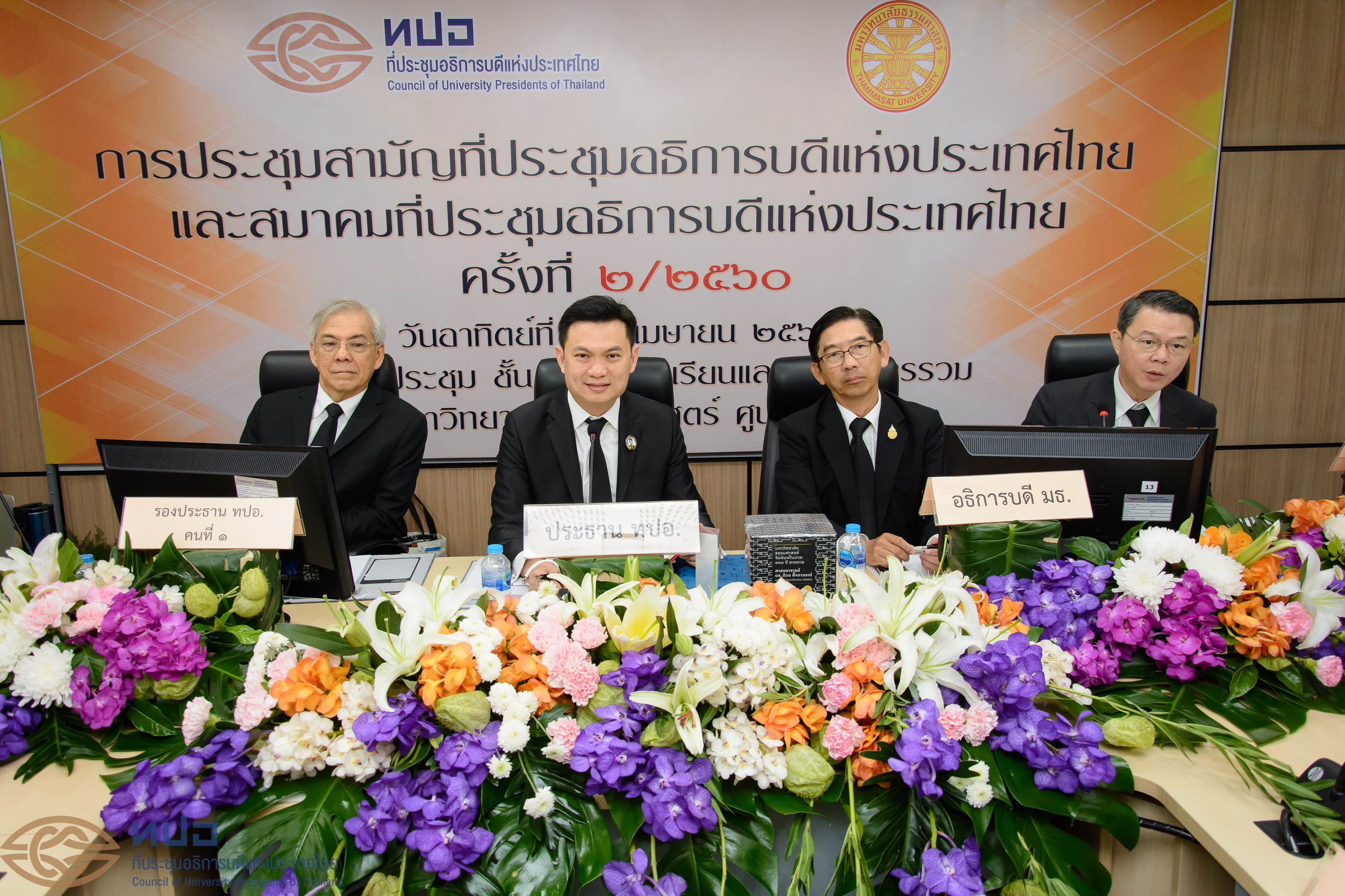การประชุมสามัญที่ประชุมอธิการบดีแห่งประเทศไทย และสมาคมที่ประชุมอธิการบดีแห่งประเทศไทย ครั้งที่ 2/2560