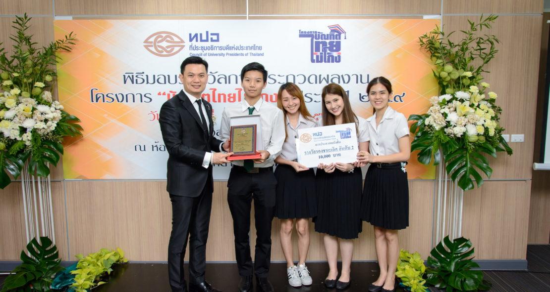 """พิธีมอบรางวัลการประกวดผลงานโครงการ """" บัณฑิตไทยไม่โกง """" ประจําปี 2559"""