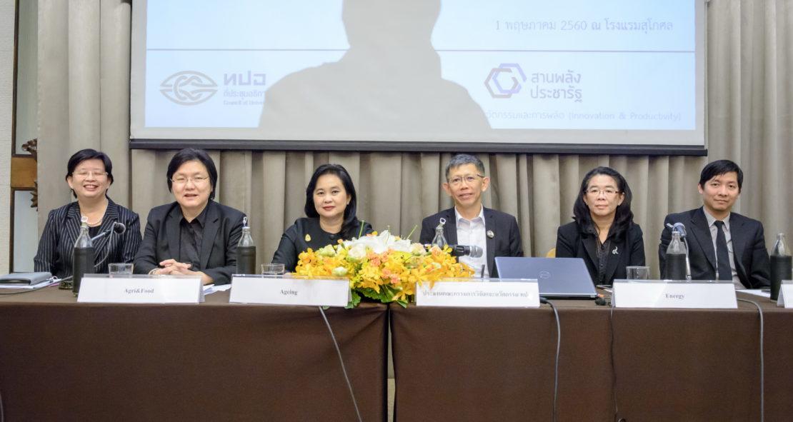 การประชุมโครงการ Innovation Hubs