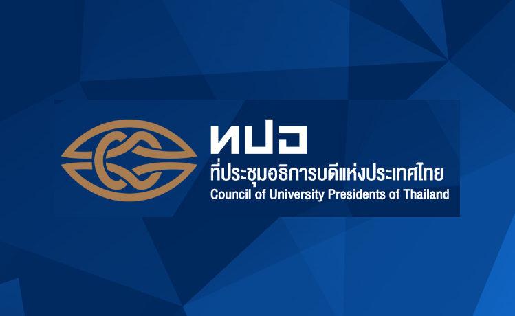 ประกาศรายชื่อผู้ได้รับการคัดเลือกเพื่อบรรจุเป็นเจ้าหน้าที่สมาคมที่ประชุมอธิการบดีแห่งประเทศไทย