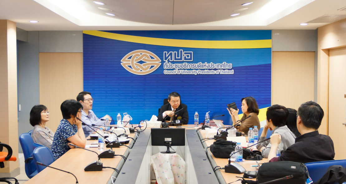 การประชุมคณะทำงาน CUPT QA Working Group ครั้งที่ 3/2560