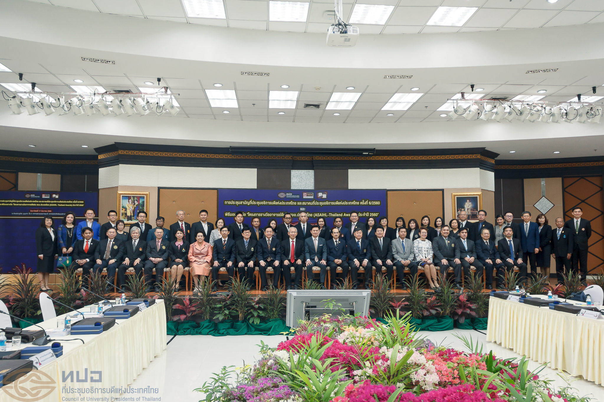 The 6th/2017 General meeting of the Council of University Presidents of Thailand and the Association.