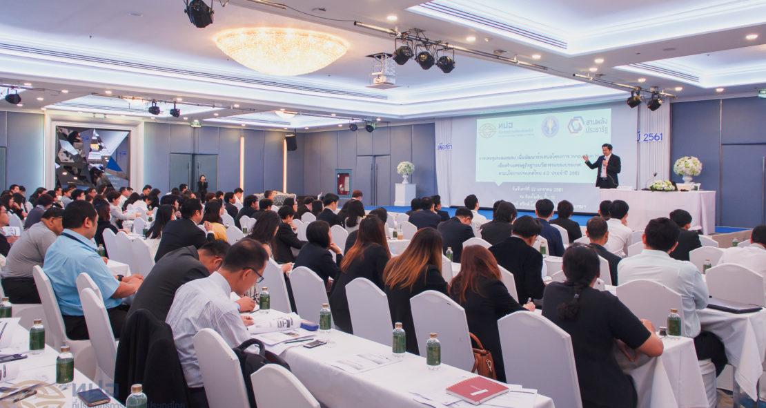 การประชุมระดมสมอง เพื่อพัฒนาข้อเสนอโครงการ Innovation Hubs เพื่อสร้างเศรษฐกิจฐานนวัตกรรมของประเทศตามนโยบายประเทศไทย ๔.๐ ประจำปี ๒๕๖๑
