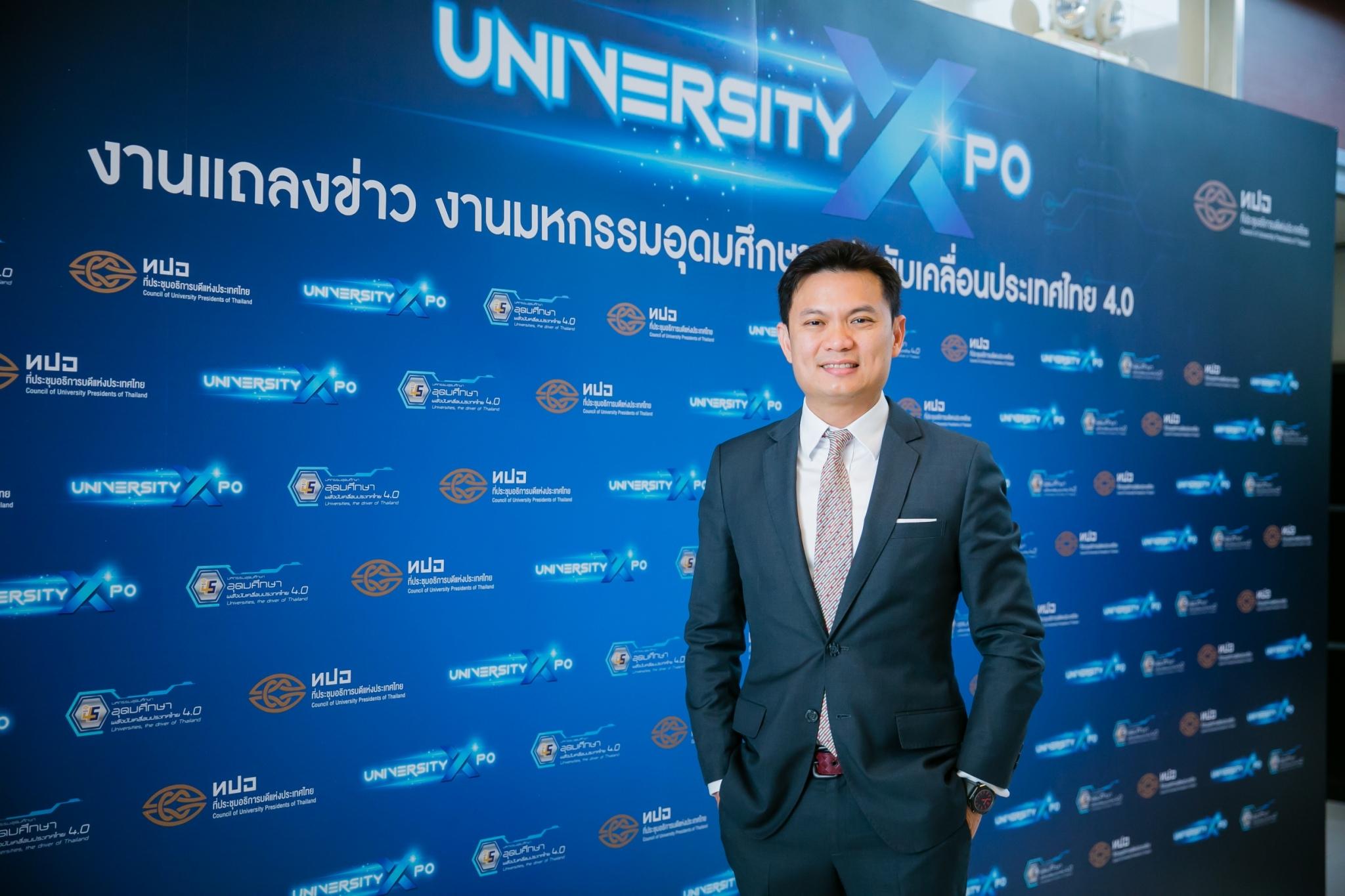 การแถลงข่าวงานมหกรรมอุดมศึกษาขับเคลื่อนประเทศไทย 4.0 (UNIXPO)