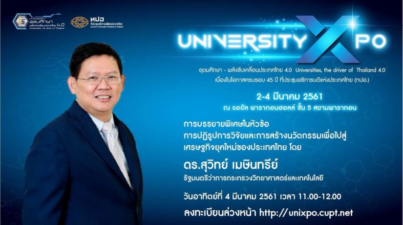 "Document of a lecture ""A Reformation on Research and Creation of Innovations toward Modern Economy of Thailand"""