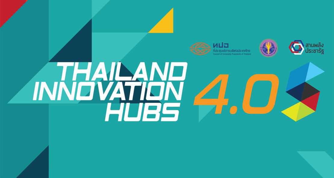 ผลงาน THAILAND INNOVATION HUBS 4.0S