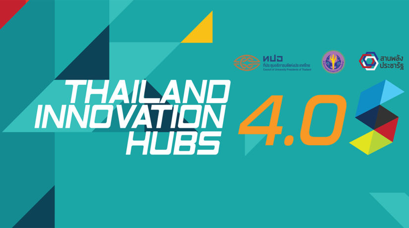 THAILAND INNOVATION HUBS 4.0S Showcase