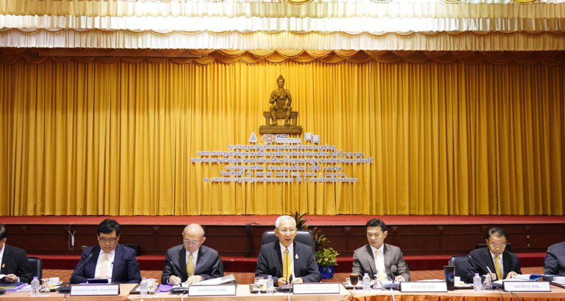 การประชุมสามัญ ทปอ. ครั้งที่ 2/2562 และการประชุมสามัญ สออ. ประเทศไทย ครั้งที่ 1/2562