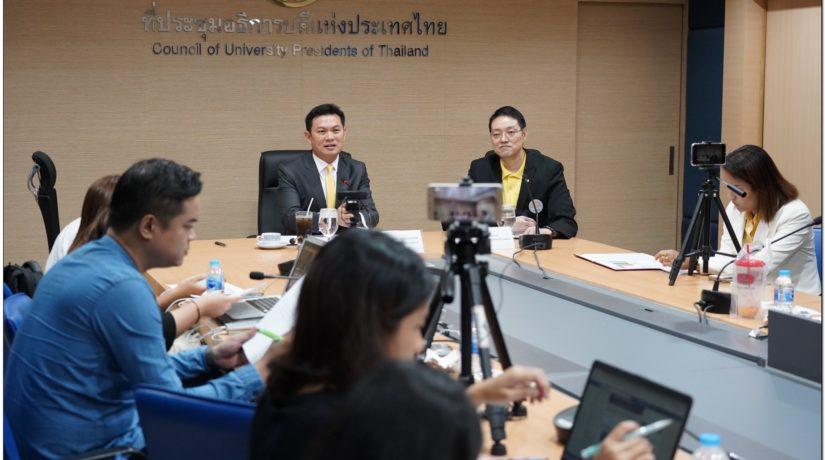 การแถลงข่าวที่ประชุมอธิการบดีแห่งประเทศไทย