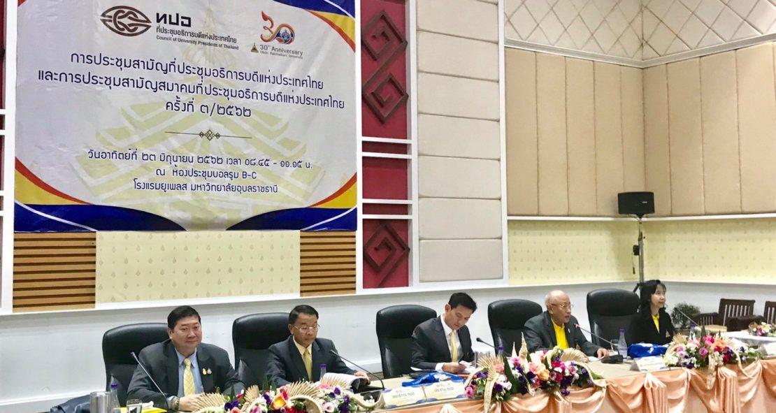 การประชุมสามัญที่ประชุมอธิการบดีแห่งประเทศไทยและสมาคมที่ประชุมอธิการบดีแห่งประเทศไทย ครั้งที่ 3/2562