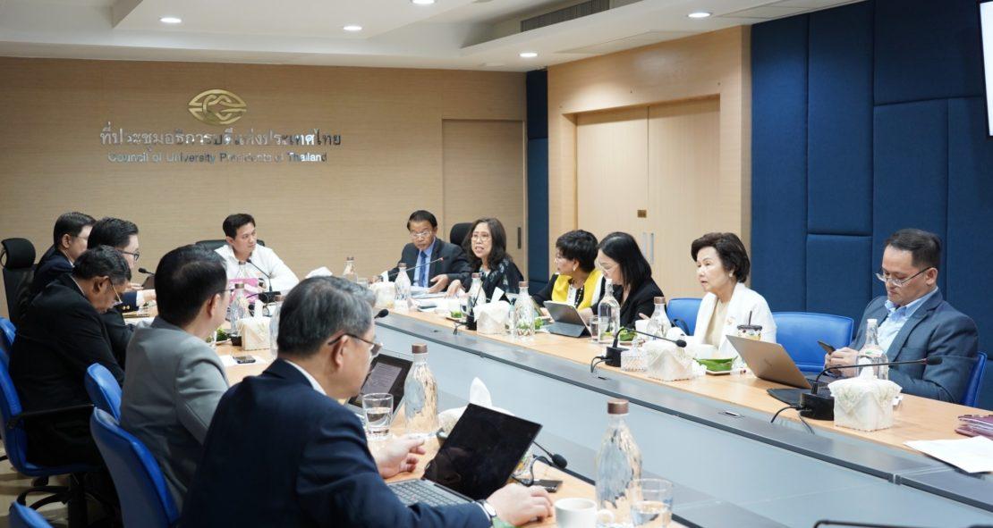 การประชุมคณะกรรมการบริหารที่ประชุมอธิการบดีแห่งประเทศไทยและสมาคมที่ประชุมอธิการบดีแห่งประเทศไทย ครั้งที่ 1/2563