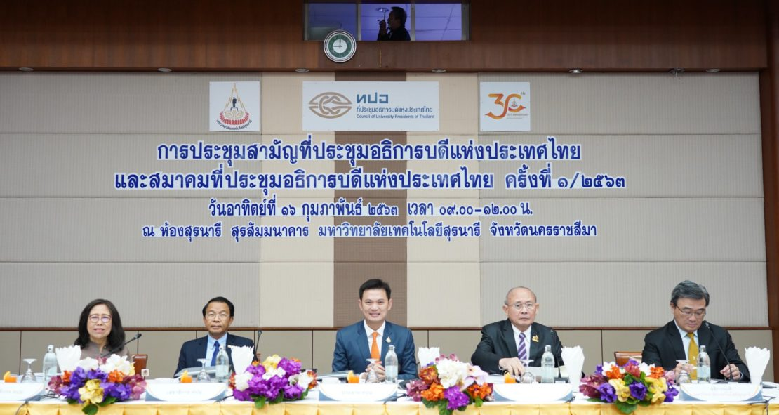 การประชุมสามัญที่ประชุมอธิการบดีแห่งประเทศไทยและสมาคมที่ประชุมอธิการบดีแห่งประเทศไทย ครั้งที่ 1/2563