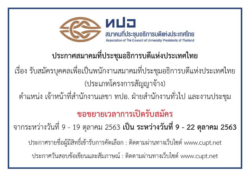 ประกาศสมาคมที่ประชุมอธิการบดีแห่งประเทศไทย เรื่อง รับสมัครบุคคลเพื่อเป็นพนักงานสมาคมที่ประชุมอธิการบดีแห่งประเทศไทย (ประเภทโครงการสัญญาจ้าง) ตำแหน่ง เจ้าหน้าที่สำนักงานเลขา ทปอ. ฝ่ายสำนักงานทั่วไป และงานประชุม